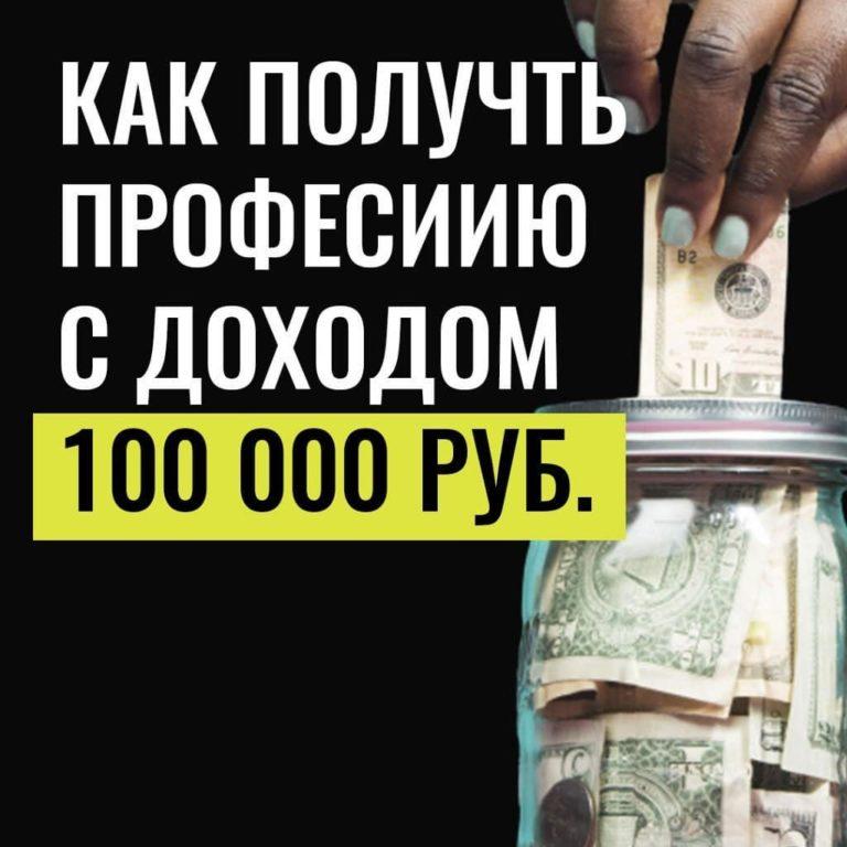 Профессия с доходом 100 тыс. в меся...