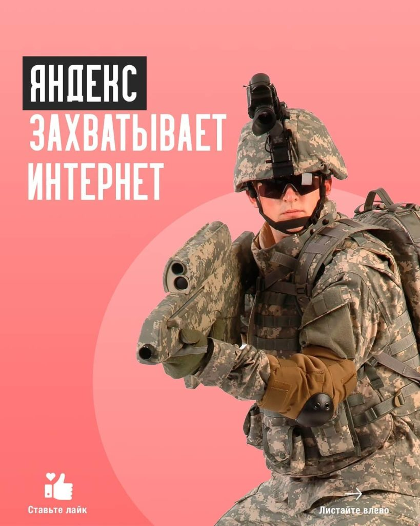 Яндекс захватывает интернетНа самом деле захватывает ...
