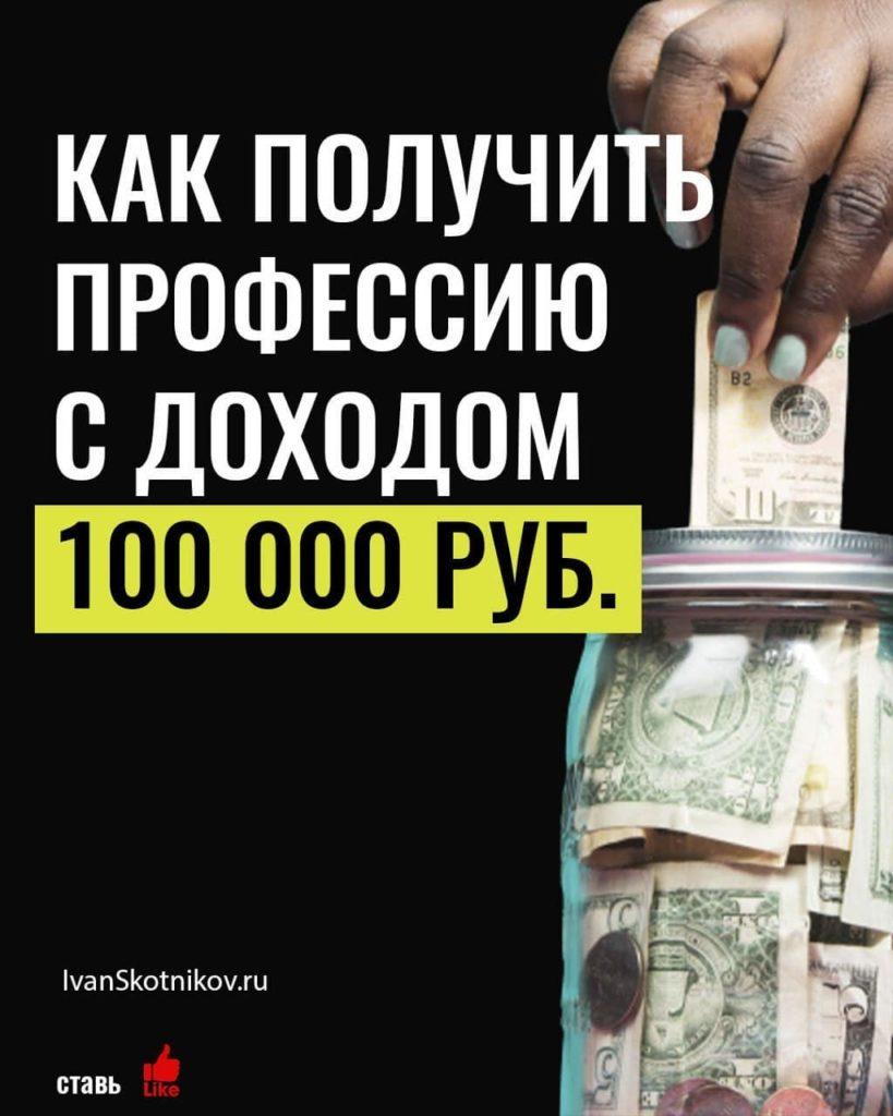 Профессия с доходом 100 тыс. в месяц.Сегодня запишу д...