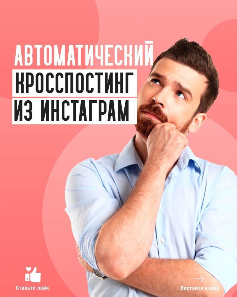 Автоматический кросспостинг из инстаграмВсем привет,...