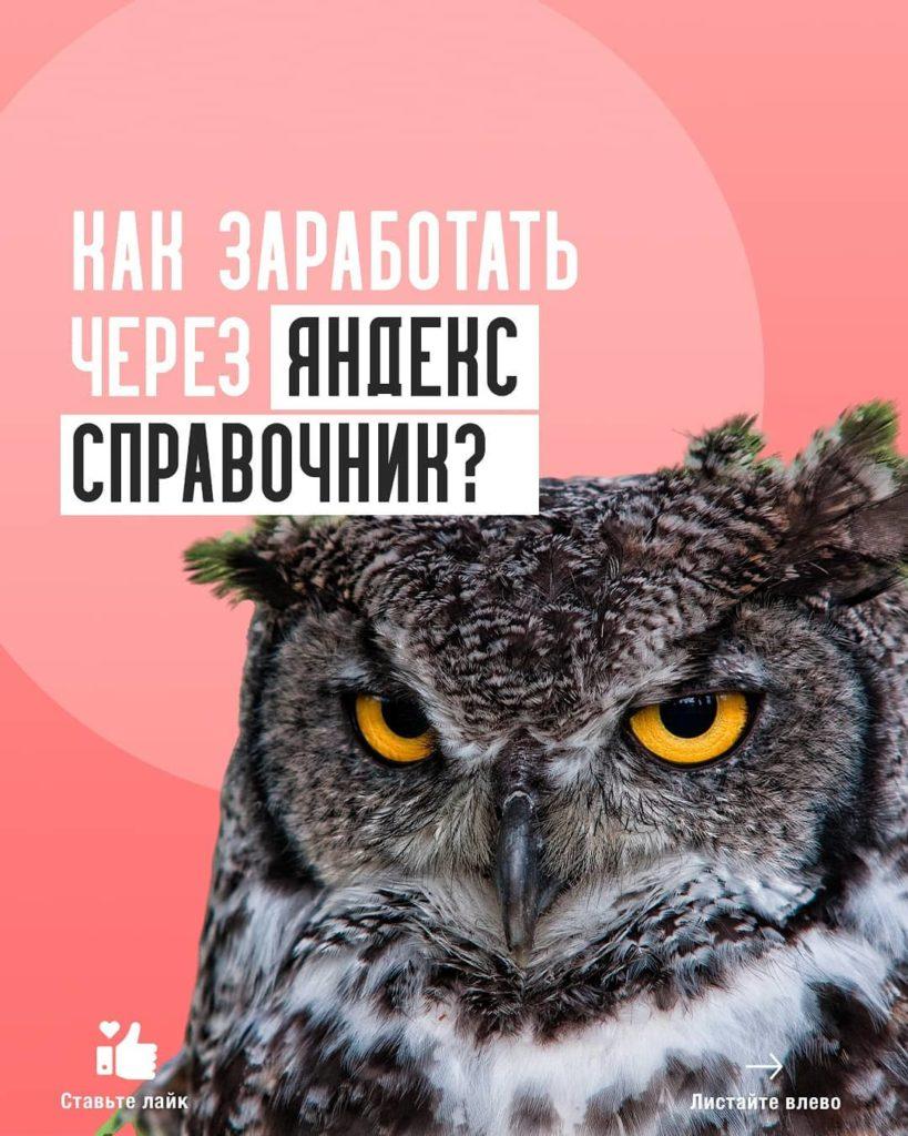 . Как заработать через Яндекс справочник Я уже упомин...