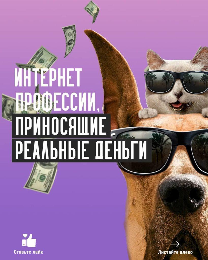 Интернет профессии, приносящие реальные деньги Всем п...