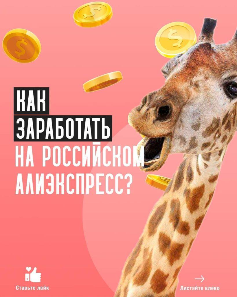 Как заработать на российском али экспрессМаркетплейсы...